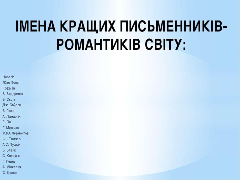 ІМЕНА КРАЩИХ ПИСЬМЕННИКІВ-РОМАНТИКІВ СВІТУ: Новаліс Жан Поль Гофман В. Вордсв...