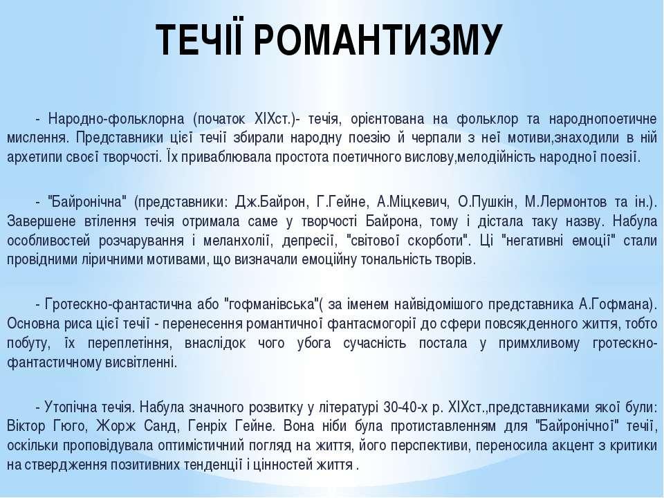 ТЕЧІЇ РОМАНТИЗМУ - Народно-фольклорна (початок XIXст.)- течія, орієнтована на...
