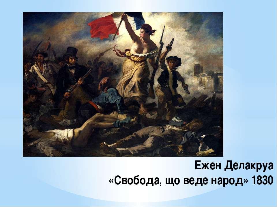 Ежен Делакруа «Свобода, що веде народ» 1830