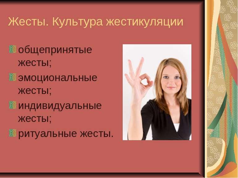 Жесты. Культура жестикуляции общепринятые жесты; эмоциональные жесты; индивид...