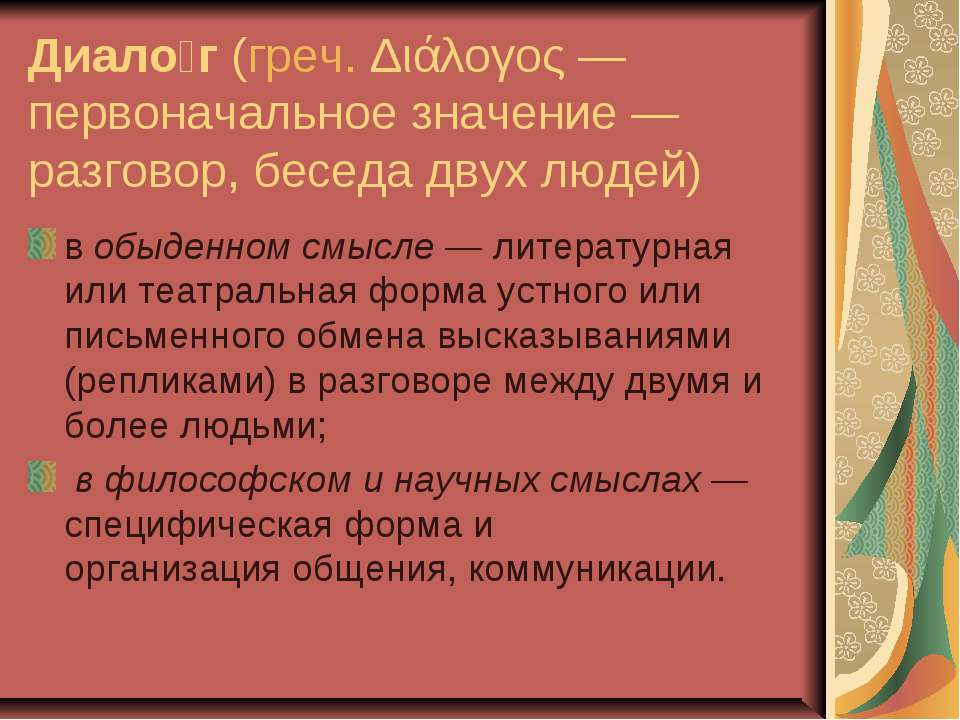 Диало г(греч.Διάλογος— первоначальное значение— разговор, беседа двух люд...