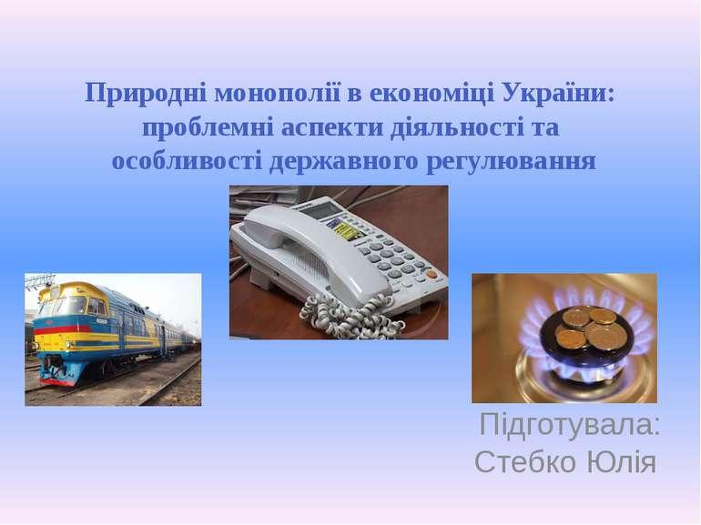 Природні монополії в економіці України: проблемні аспекти діяльності та особл...