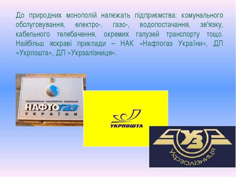 До природних монополій належать підприємства: комунального обслуговування, ел...