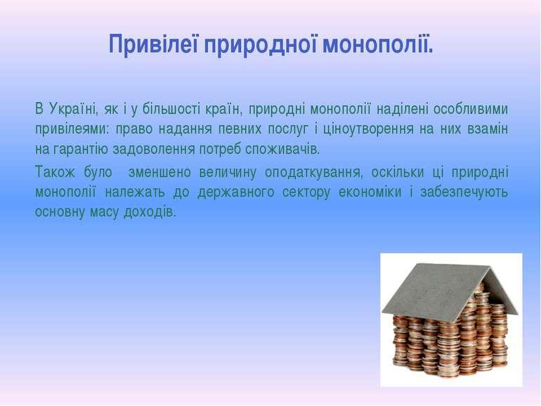 Привілеї природної монополії. В Україні, як і у більшості країн, природні мон...