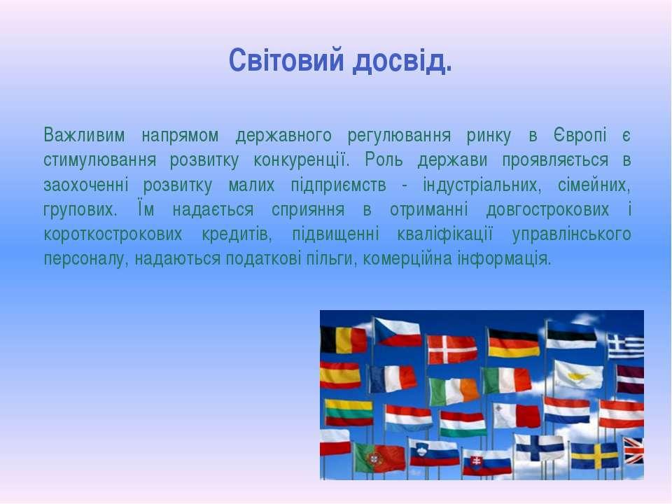 Світовий досвід. Важливим напрямом державного регулювання ринку в Європі є ст...