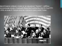 """Другий відрізок увійшов в історію як час хрущовської """"відлиги"""". І найбільш ви..."""