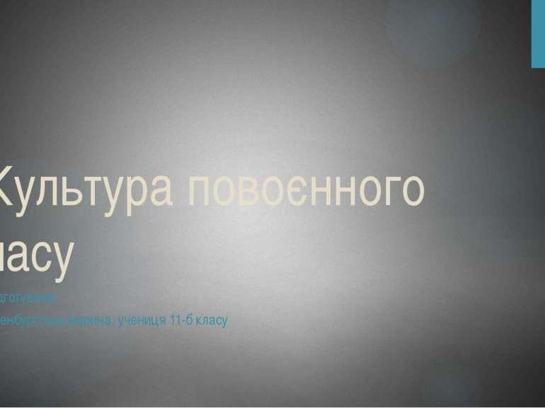 Культура повоєнного часу Підготувала: Оренбургська марина, учениця 11-б класу