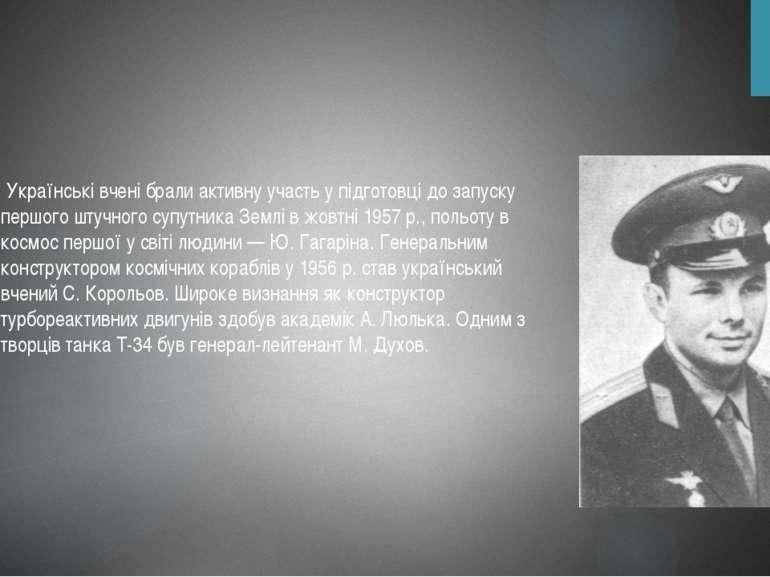 Українські вчені брали активну участь у підготовці до запуску першого штучно...