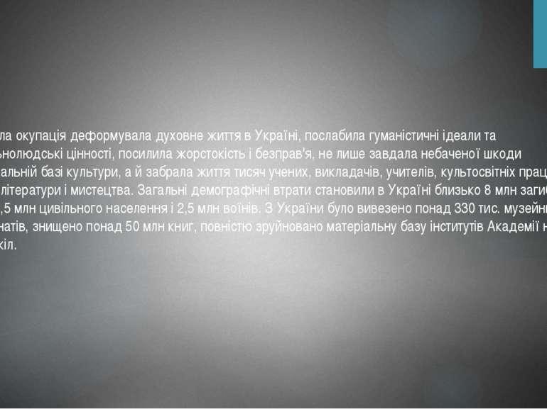 Тривала окупація деформувала духовне життя в Україні, послабила гуманістичні ...