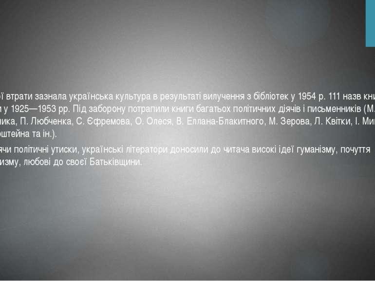 Великої втрати зазнала українська культура в результаті вилучення з бібліотек...