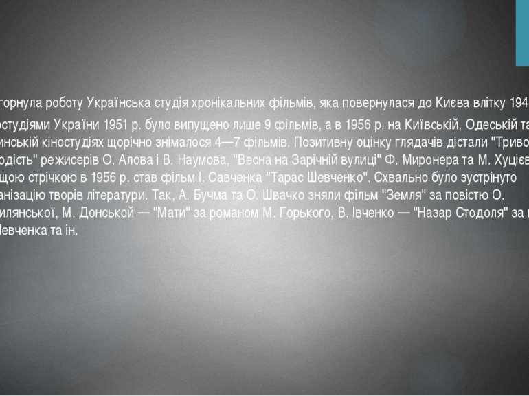 Розгорнула роботу Українська студія хронікальних фільмів, яка повернулася до ...