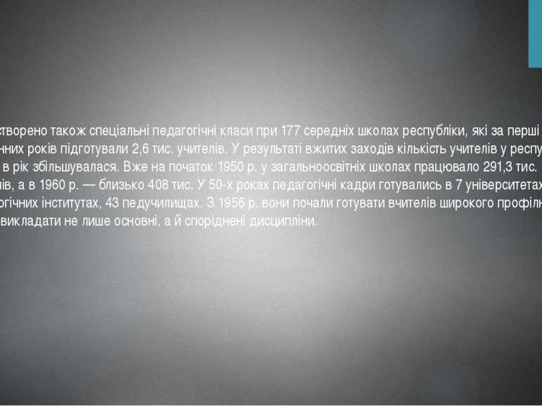 Було створено також спеціальні педагогічні класи при 177 середніх школах респ...