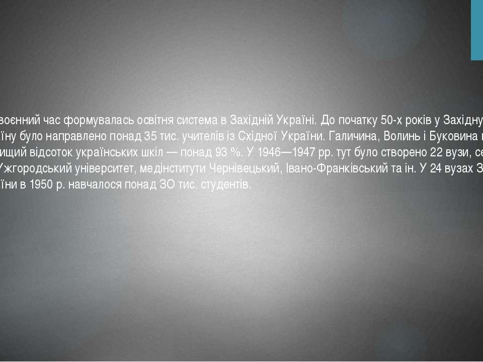 У повоєнний час формувалась освітня система в Західній Україні. До початку 50...