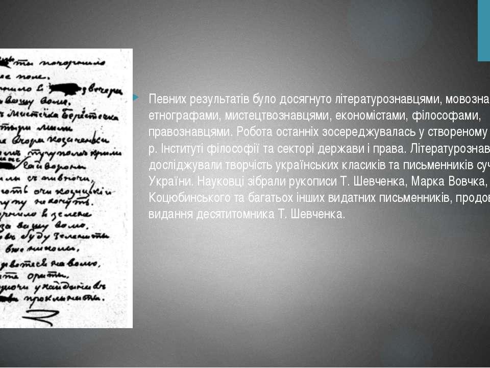 Певних результатів було досягнуто літературознавцями, мовознавцями, етнографа...