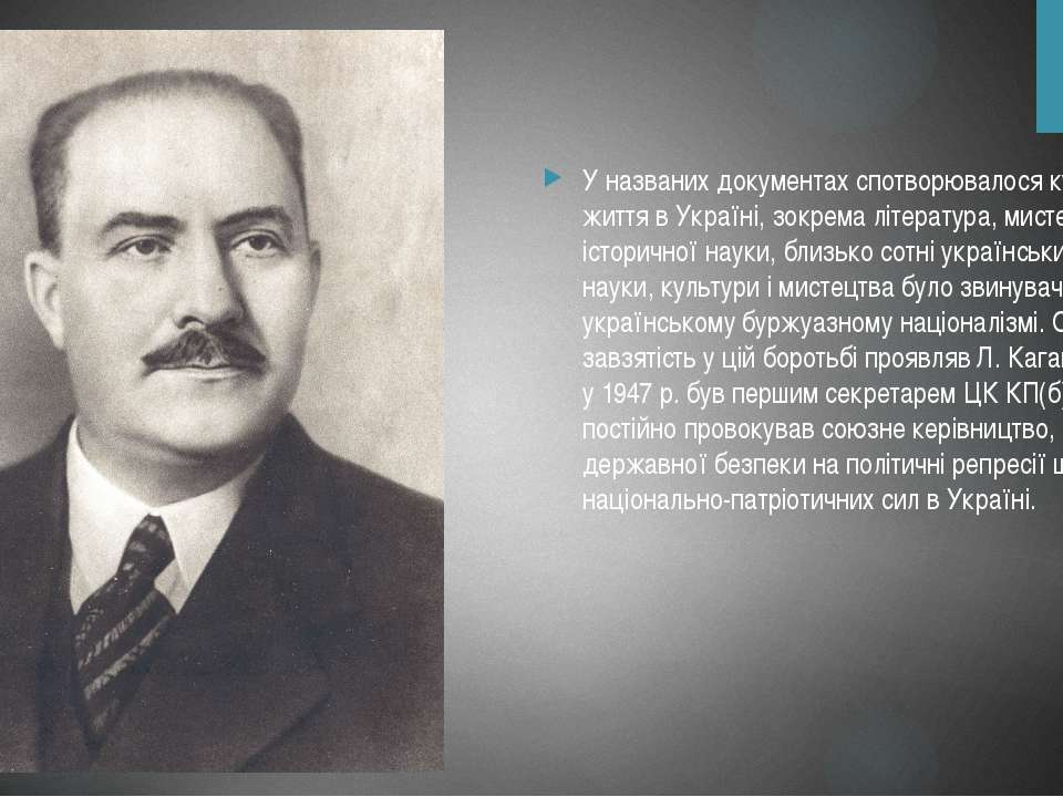 У названих документах спотворювалося культурне життя в Україні, зокрема літер...
