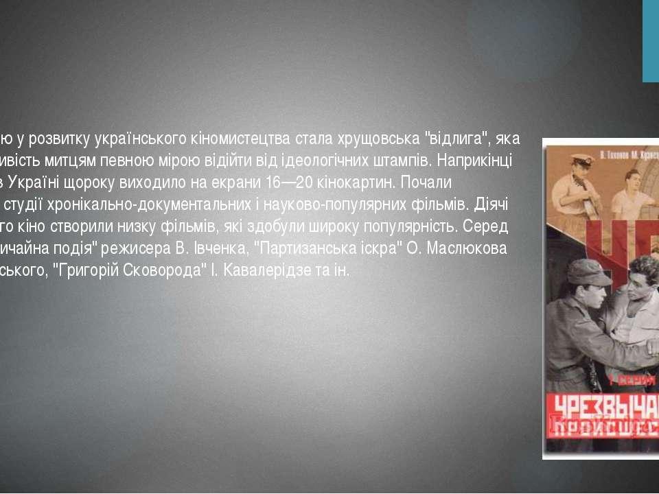 """Переломною у розвитку українського кіномистецтва стала хрущовська """"відлига"""", ..."""