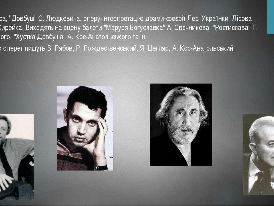 """Ю. Мейтуса, """"Довбуш"""" С. Людкевича, оперу-інтерпретацію драми-феєрії Лесі Укра..."""