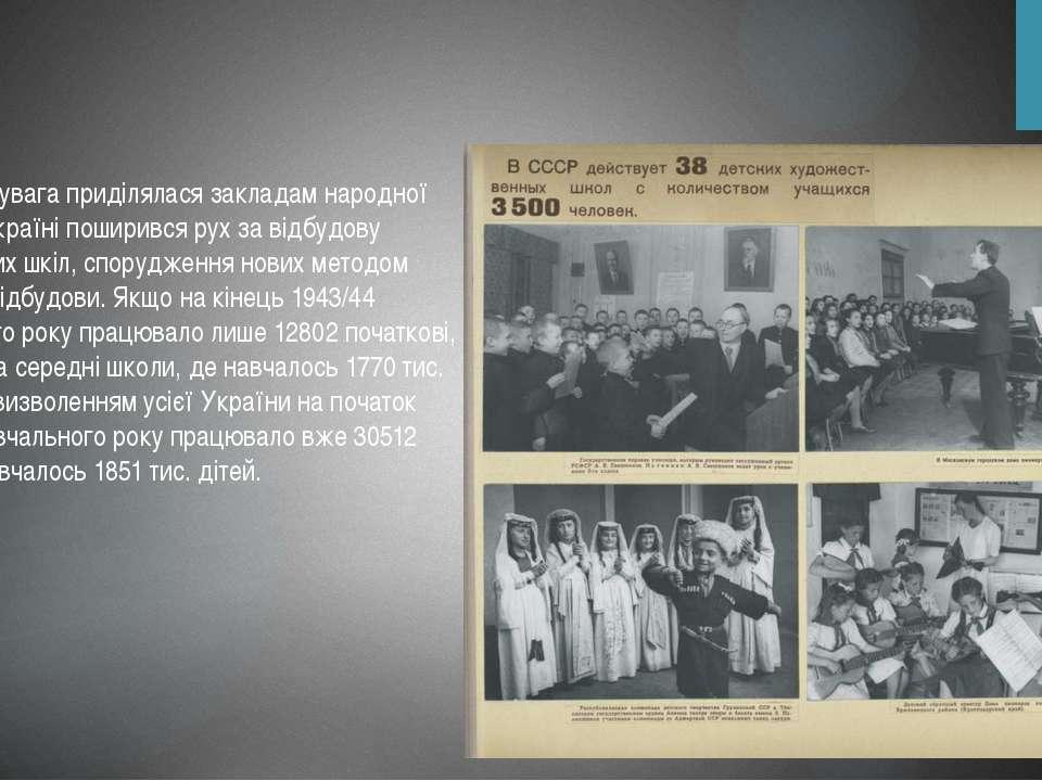 Виняткова увага приділялася закладам народної освіти. В Україні поширився рух...