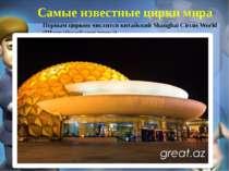 Самые известные цирки мира Первым цирком числится китайскийShanghaiCircusW...