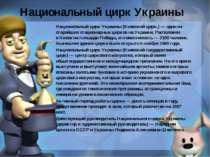 Национальный цирк Украины Национальный цирк Украины (Киевский цирк,)— один и...