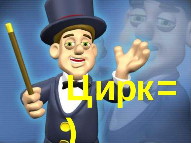 Цирк=)