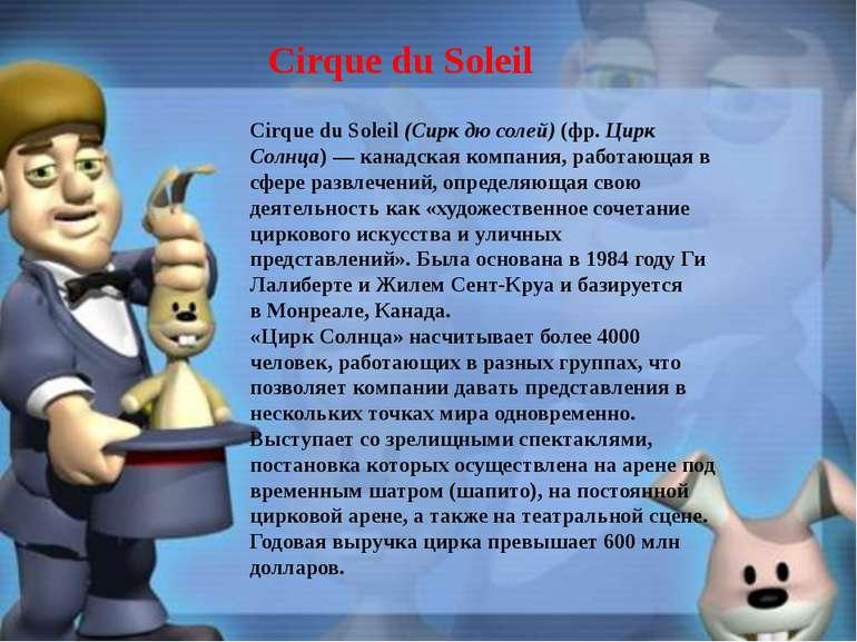 Cirque du Soleil Cirque du Soleil(Сирк дю солей)(фр.Цирк Солнца)—канадск...
