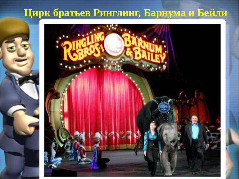 Цирк братьев Ринглинг, Барнума и Бейли