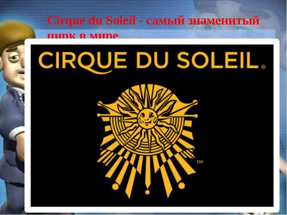 Cirque du Soleil - самый знаменитый цирк в мире