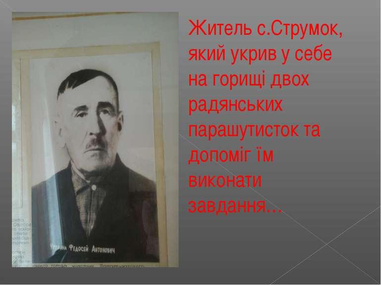 Житель с.Струмок, який укрив у себе на горищі двох радянських парашутисток та...
