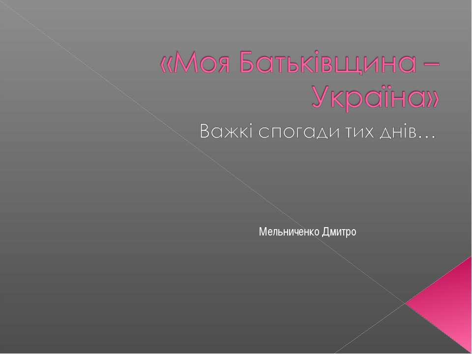 Мельниченко Дмитро