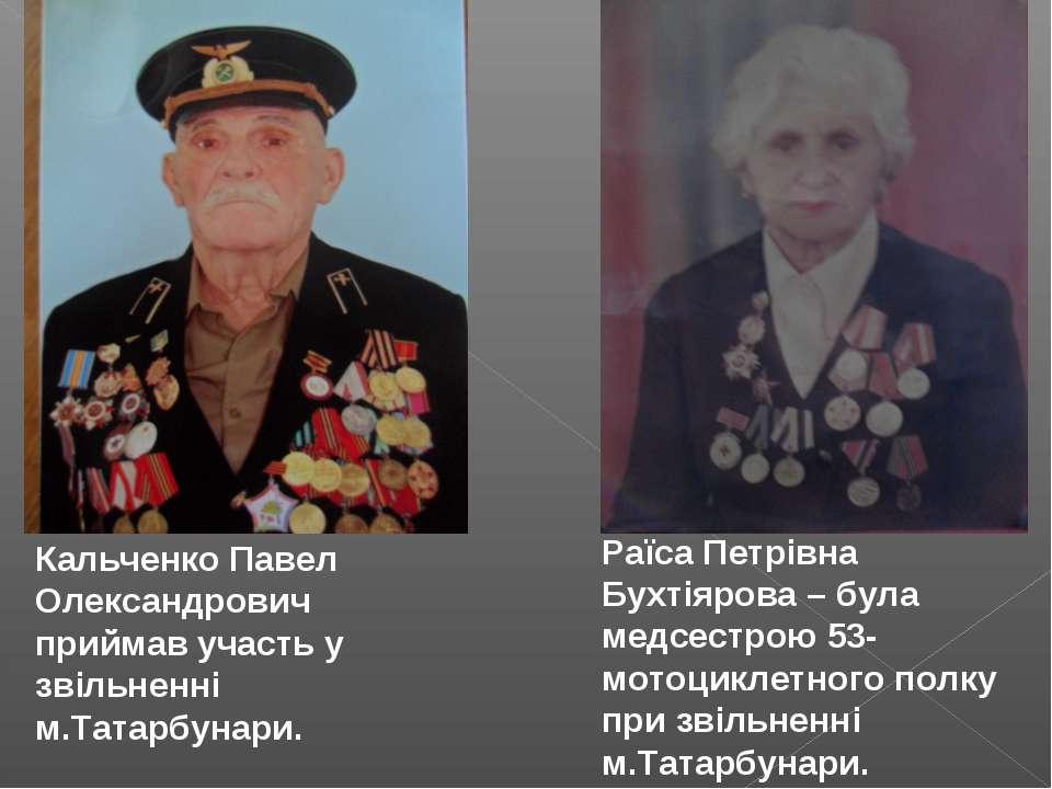 Кальченко Павел Олександрович приймав участь у звільненні м.Татарбунари. Раїс...
