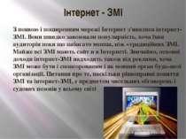 Інтернет - ЗМІ З появою і поширенням мережіІнтернет з'явилисяінтернет-ЗМІ. ...