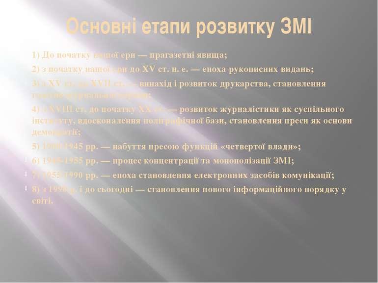 Основні етапи розвитку ЗМІ 1) До початку нашої ери — прагазетні явища; 2) з п...