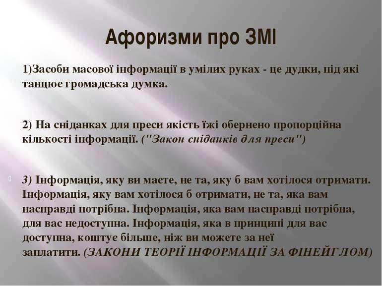 Афоризми про ЗМІ 1)Засоби масової інформації в умілих руках - це дудки, під я...