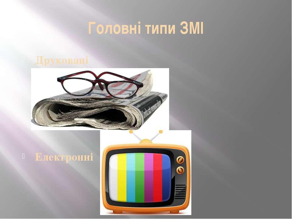 Головні типи ЗМІ Друковані Електронні