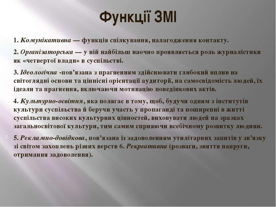 Функції ЗМІ 1.Комунікативна— функція спілкування, налагодження контакту. 2....