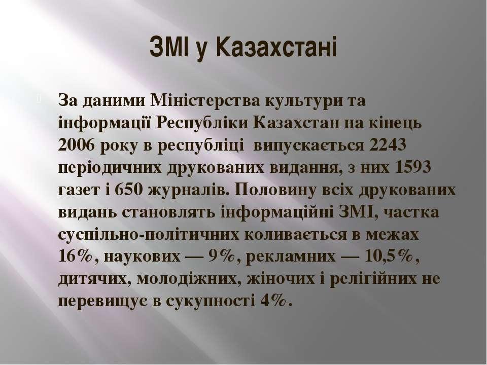 ЗМІ у Казахстані За даними Міністерства культури та інформації РеспублікиКаз...