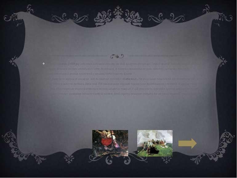 У картині«Баян»(1910 р.)художник зобразив тризну, на якій присутні богатир...