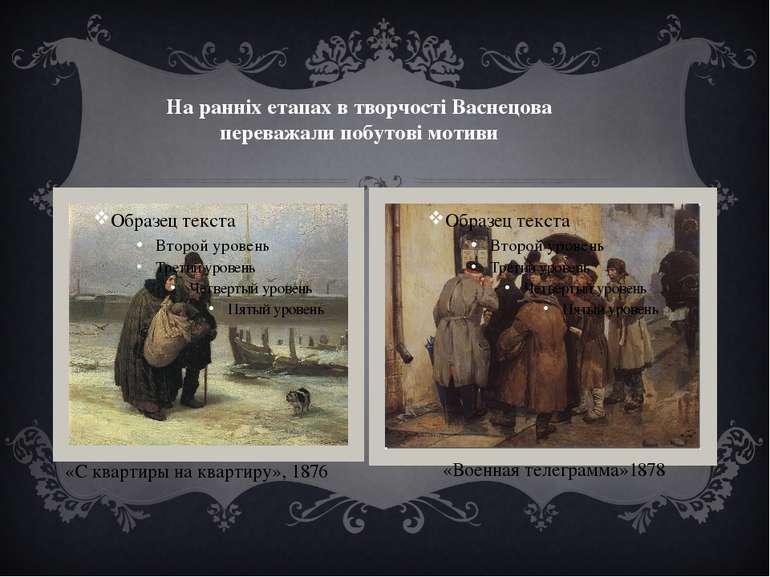 «С квартиры на квартиру», 1876 «Военная телеграмма»1878 На ранніх етапах в тв...