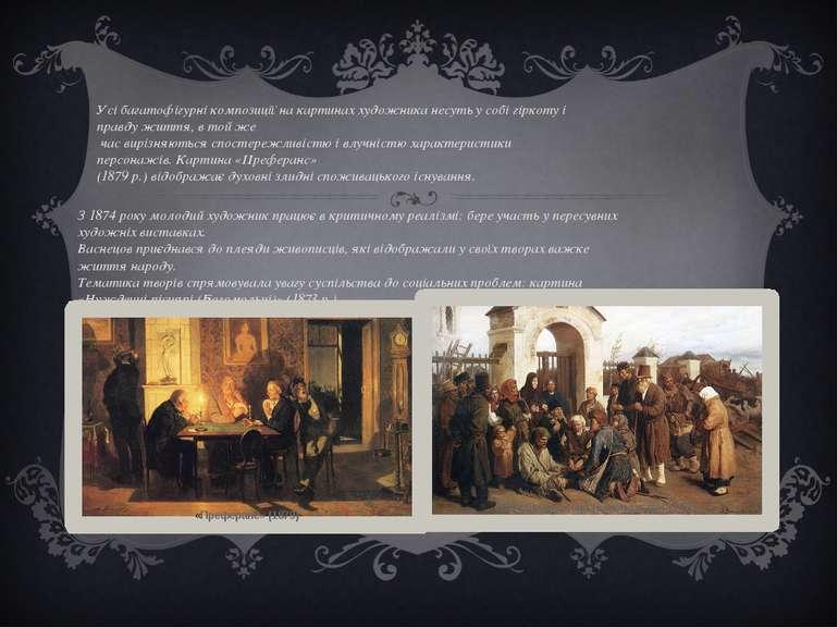 З 1874 року молодий художник працює в критичному реалізмі: бере участь у пере...