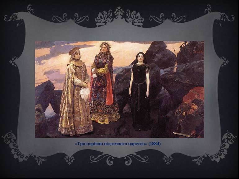 «Три царівни підземного царства» (1884)