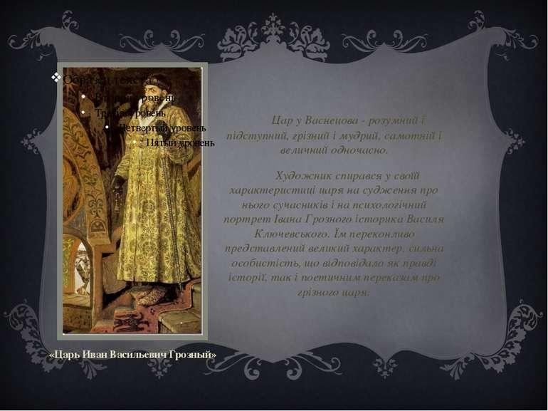 Цар у Васнецова - розумний і підступний, грізний і мудрий, самотній і велични...