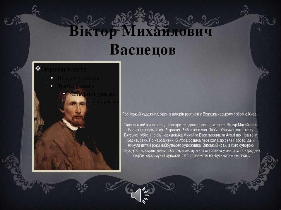 Російський художник, один з авторів розписів у Володимирському соборі в Києві...