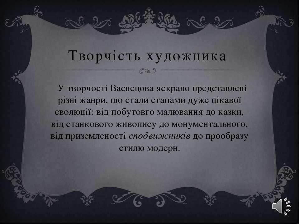 Творчість художника У творчості Васнецова яскраво представлені різні жанри, щ...