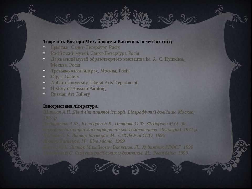 Творчість Віктора Михайловича Васнецова в музеях світу Ермітаж, Санкт-Петербу...