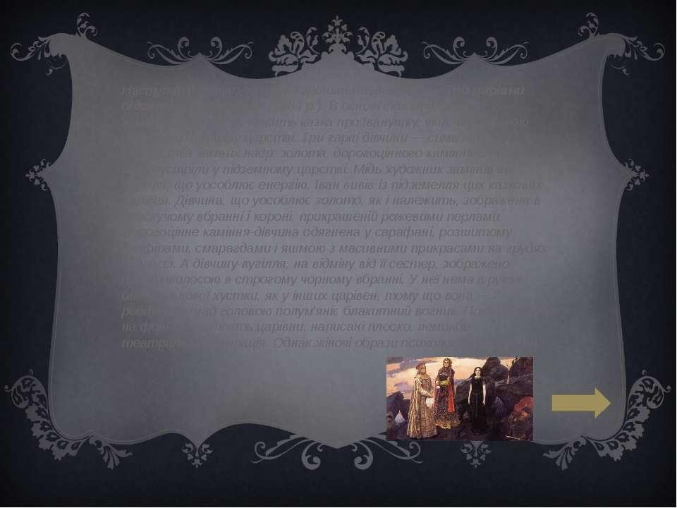 Наступна билинно-казкова картина Васнецова —«Три царівни підземного царства»...