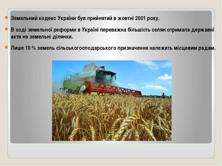 Земельний кодекс України був прийнятий в жовтні 2001 року. В ході земельної р...