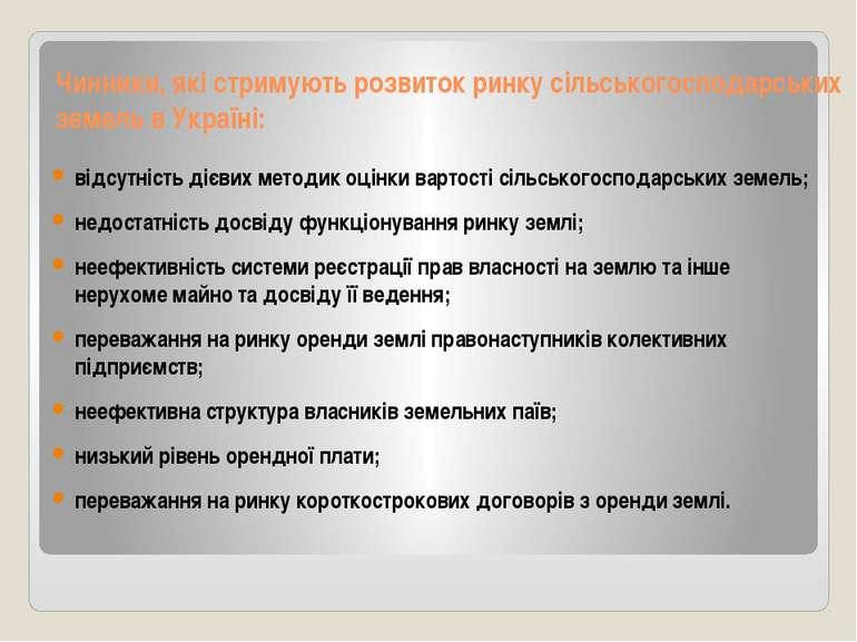 Чинники, які стримують розвиток ринку сільськогосподарських земель в Україні:...