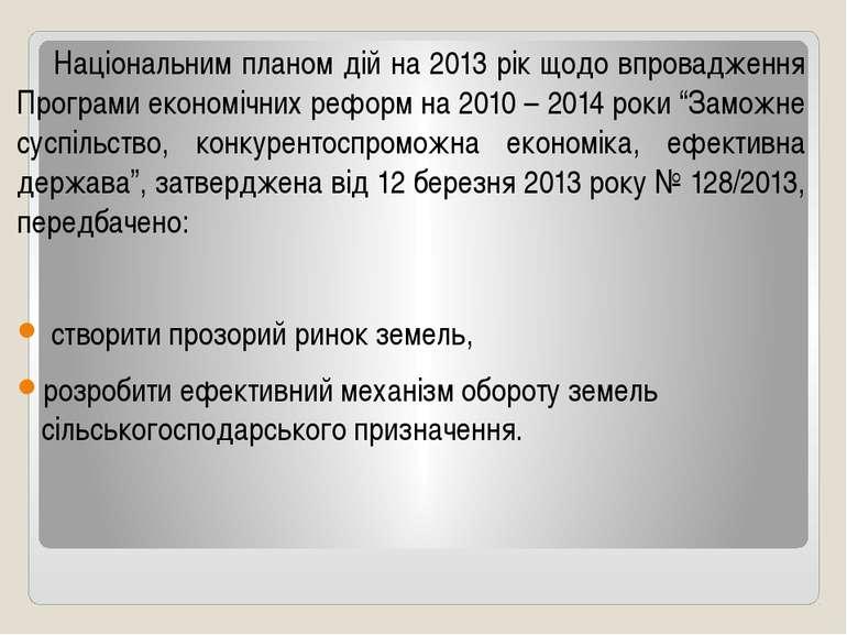 Національним планом дій на 2013 рік щодо впровадження Програми економічних ре...