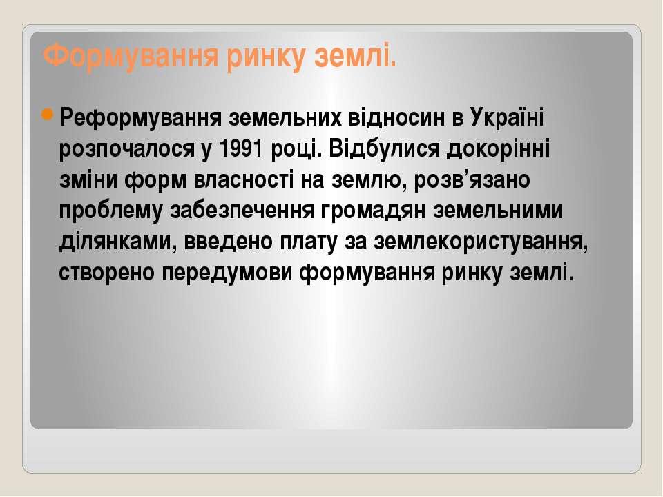 Формування ринку землі. Реформування земельних відносин в Україні розпочалося...